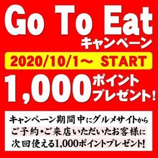 浜太郎駅前店はGoToEatキャンペーン対象店です!
