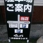 13795435 - 駐車場の案内図