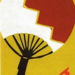 Sekiyou - 石葉から暑中お見舞いを兼ねて、葉月の献立「鮑祭り」へのお誘い/平成24年6月15日(金)から9月15日(土)迄