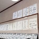 イデウラ - やたらサインが飾ってあるお店って実のところ…
