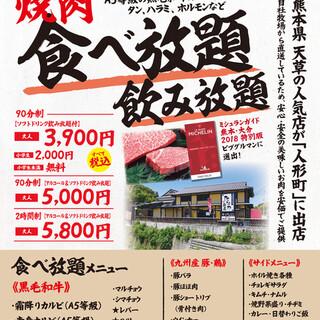 最高ランクA5等級黒毛和牛が大人3,900円(税込)食べ放題
