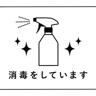【コロナウイルス対策】除菌対策に取り組んでいます!