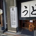 Udon Maruka - 店外メニュー