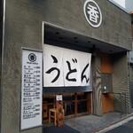 Udon Maruka - 外観