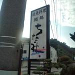 ちなみ - 片名港近く国道沿い