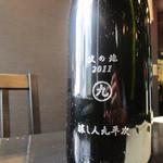 横浜むとう - 醸し人九平次 純米大吟醸 彼の地です。