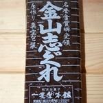 一笑堂本舗 - 料理写真:志ぐれ 表
