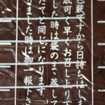 一笑堂本舗 - 料理写真:志ぐれ 裏