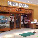 寿司海鮮 御旦孤 - (2020年09月)