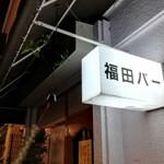 福田バー -