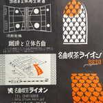 名曲喫茶ライオン - 東京大空襲で焼失したが、地中に埋めていた砂糖などを売っていち早く再建。渋谷復興の先駆けとなった