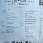 名曲喫茶ライオン - 真のHiFi、立体音響。全館ステレオ音響完備(帝都随一を誇る)。コンサートは午後3時・7時の2回開催