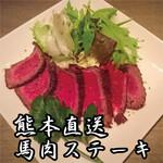 ショットバー キラリ - 熊本直送の新鮮馬肉のステーキ(冷菜)