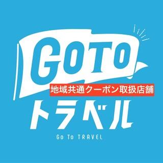 GoTo地域共通クーポン/GoToEat/大阪府キャンペーン