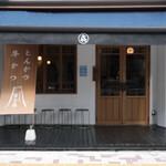 富士喜 - 入口