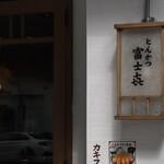 富士喜 - ふじきって読みます