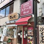 レストラン せんごく - こんなお店       木目扉一階がとんかつ、赤扉二階がステーキ