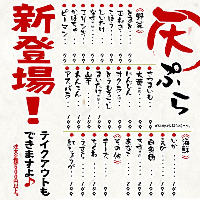 和食居酒屋 いろはの料理の写真