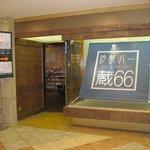 吟醸バー 蔵66 - 正面