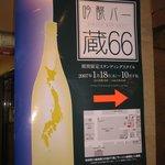 吟醸バー 蔵66 - 案内