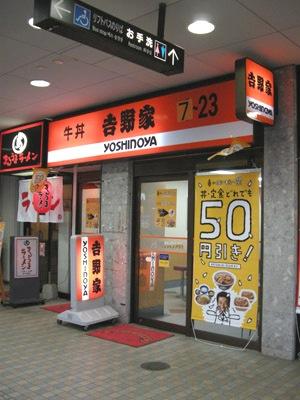吉野家 JR熊本店