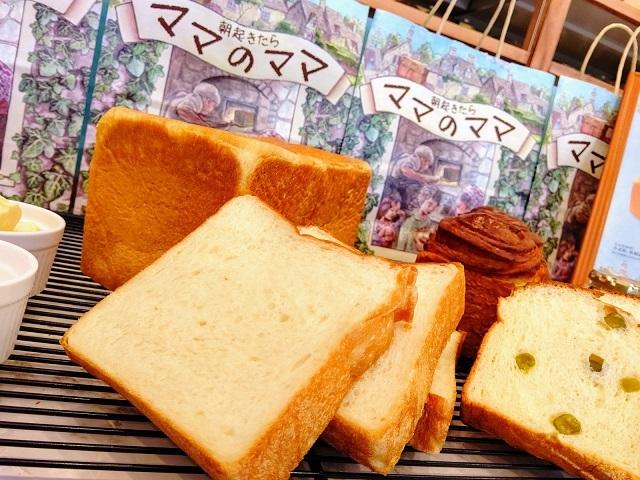 朝起き たら ママ の ママ 岸本拓也氏プロデュース。高級食パン専門店