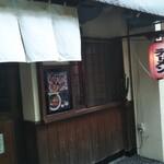 138001896 - 居酒屋のような入口