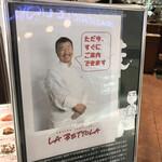 ikebukuro LA BETTOLA da Ochiai -