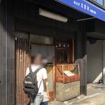 Gyokuseiya - 外観