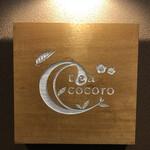 tea cocoro -