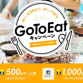 「GoToEatキャンペーン」×「クリオネポイント」