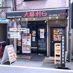 大勝軒まるいち - 店舗外観 2020.9.5