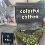 カラフルコーヒー -