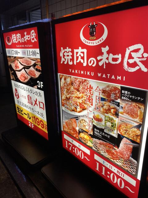 ワタミ 店舗 焼肉 【焼肉の和民】店舗の場所はどこ?食べ放題メニューもあり!値段は?