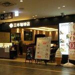 138045620 - 三本珈琲店 新千歳空港国内線店 - 2020年夏