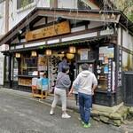 桜の里 - 店舗