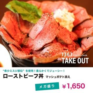 ローストビーフ丼/特製カレー等、テイクアウトOK★