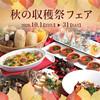 グリルキッチン ボン・ロザージュ - 料理写真:<10/1~10/31>秋の収穫祭フェア開催され