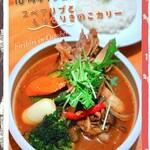スープカリー ヒリヒリ2号 - 料理写真: