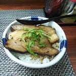 麺や 睡蓮 - チャーシューごはん(300円)