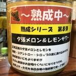 ZANGI一番 - 夕張メロン&レモンサワー熟成中