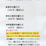 138068782 - 2020/9/19-10/9の限定メニュー