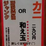 138077630 - 和え玉のお知らせ