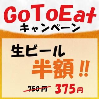 【GoToEatキャンペーン】生ビール半額750円→375円