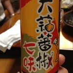 居酒屋ほんま - 大蒜七味