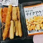 串カツ田中 - 串カツ