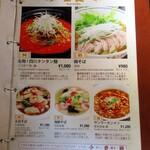 新荘園 - 麺メニュー