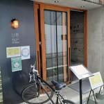 ワインショップ&ダイナー FUJIMARU - シンプルモダンでおしゃれな外観、1階は角打ちスペースもあるワインショップ、階段を上った2階がレストラン