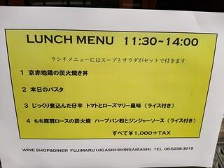 ワインショップ&ダイナー FUJIMARU - 平日はもちろん土日祝日も楽しめる!お手頃だけど本格的なランチは税込み1,100円均一で4種類