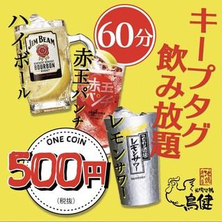名物60分500円!キープタグ飲み放題!!